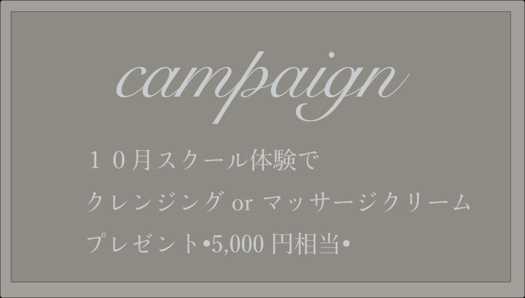 【10月限定】プレゼント付き体験講座(白山校)